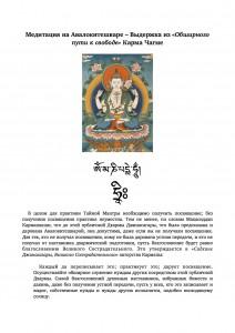 Алан Уоллес Медитация на Ченрези